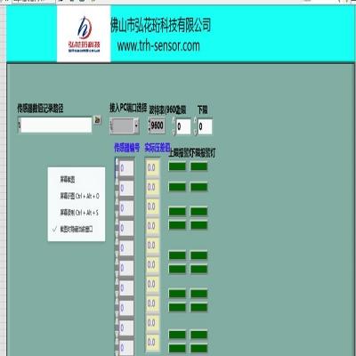 多路传感器在线监控系统程序