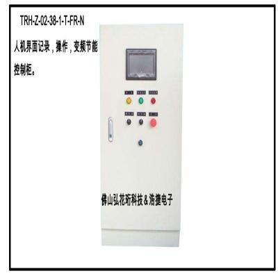 可调式速度控制柜,电机功率控制柜,节能控制柜,触摸屏电机控制柜,节能可调控制柜