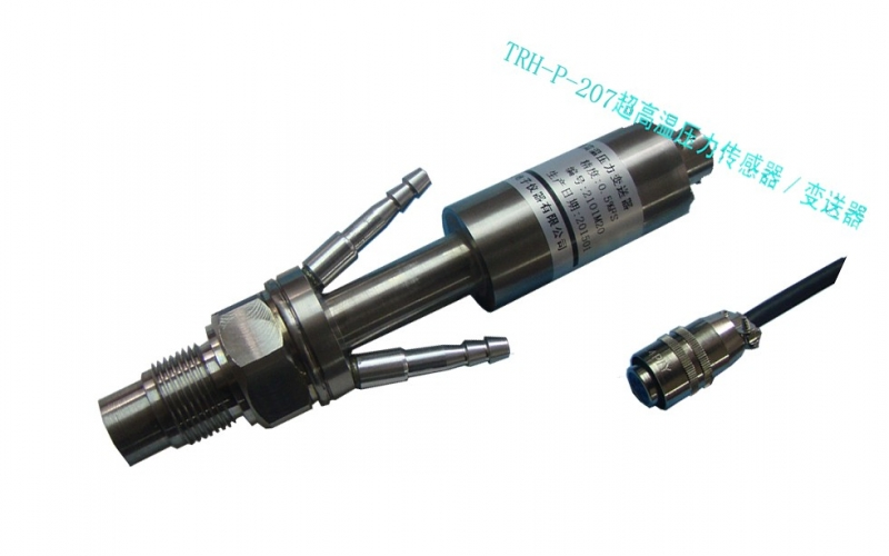 超高温压力传感器/变送器