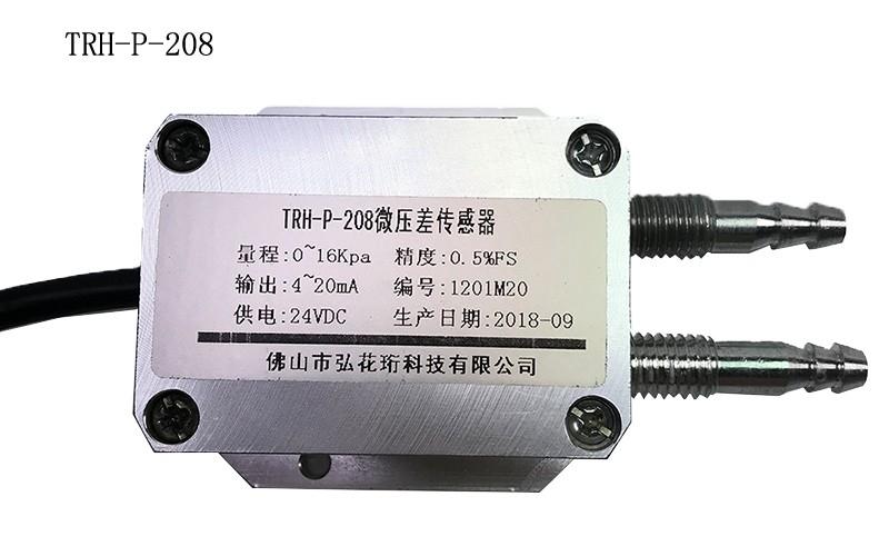 干燥气体专用微压差传感器/变送器