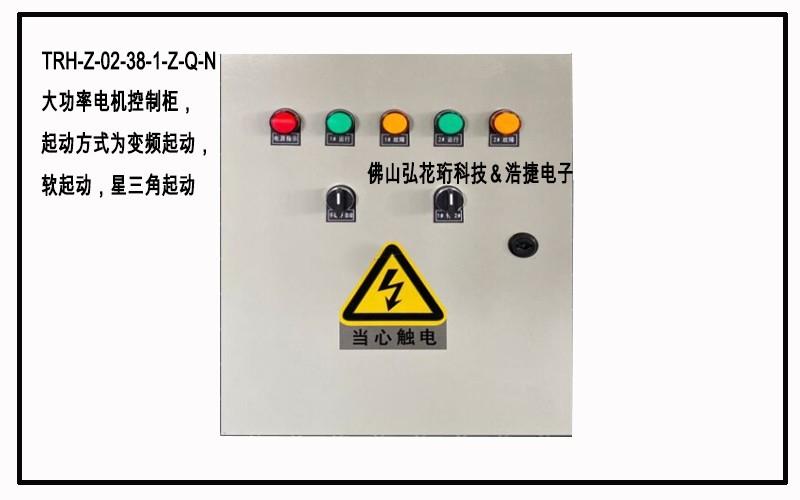 大功率水泵,风机控制柜(一对一控制)