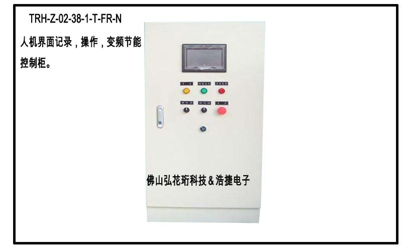 水泵风机控制柜,电机人机调速,电机触摸屏控制柜
