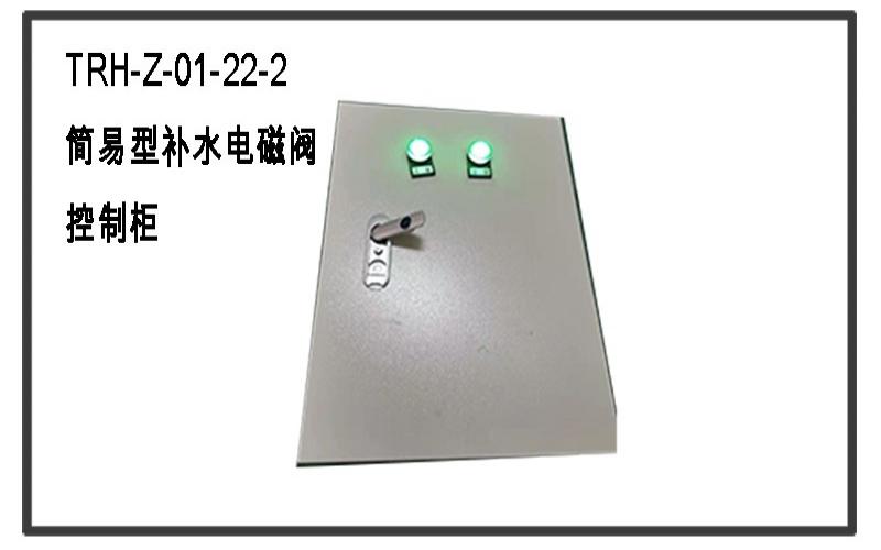 液位缺水控制系统,控制柜,油位计,电磁阀,油位开关系统TRH-Z-01-22