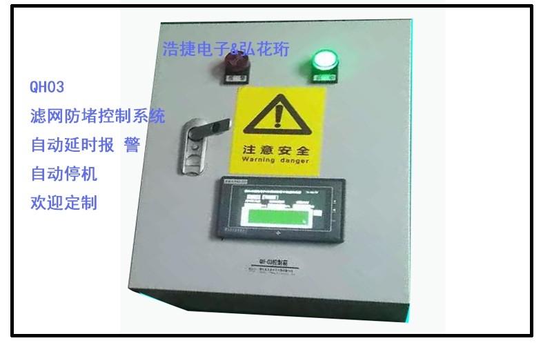 滤网防堵保护柜,防堵塞控制柜